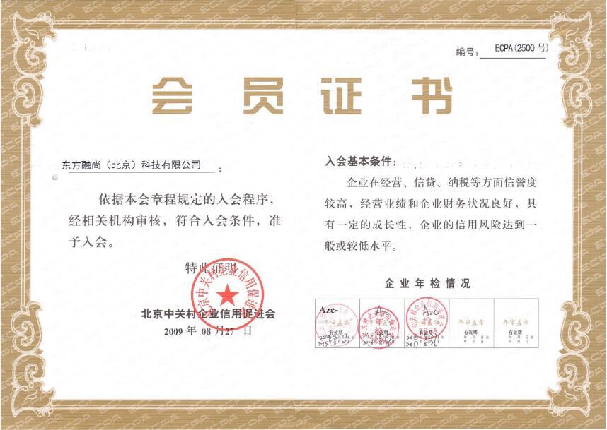 中关村企业信用促进会会员证书(新).jpg