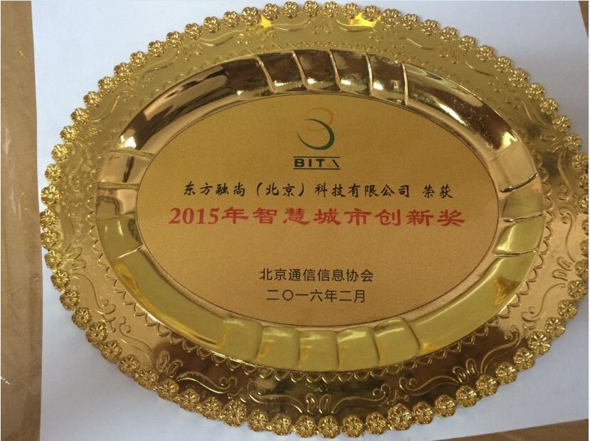2015年智慧城市创新奖(新).jpg