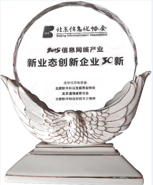 北京信息化协会 2015信息网络产业 新业态创新企业30新(新).jpg