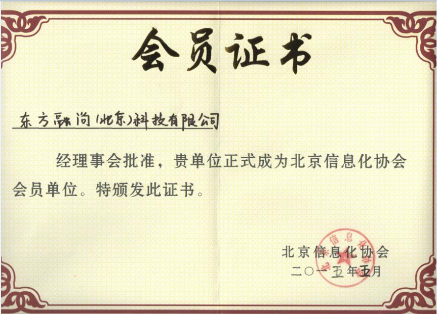 北京信息化协会会员证书(新).jpg