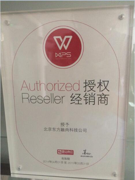 Authorized授权(新).jpg