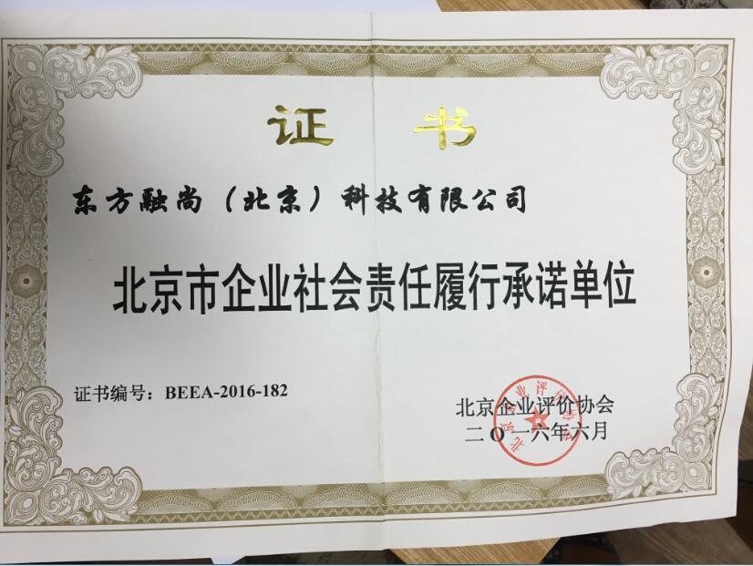 北京市企业社会责任履行承诺单位(新).jpg